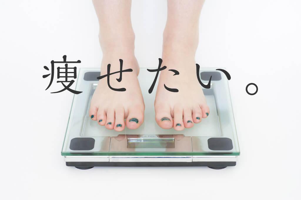 【ダイエットはじめました】いつも続かないからブログでゆるーく宣言!