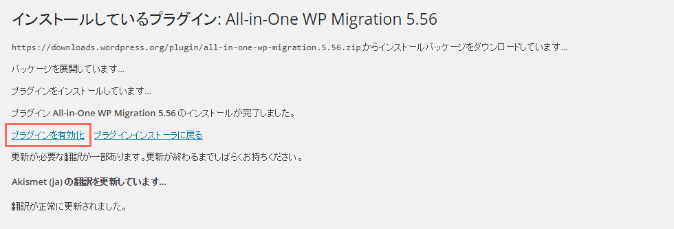 All-in-One WP Migration step1