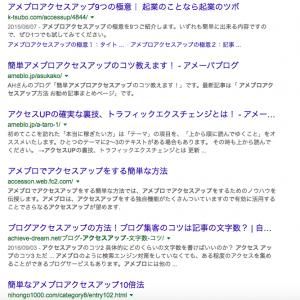 検索結果イメージ