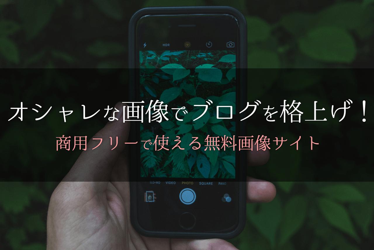 【商用フリー】無料でオシャレな写真素材がダウンロードできる画像サイトまとめ