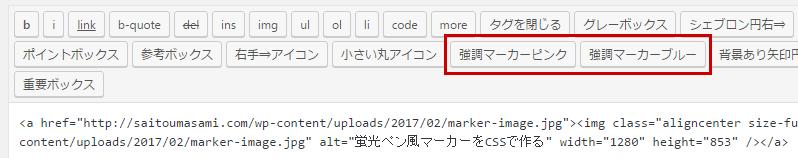 addquicktagボタンイメージ