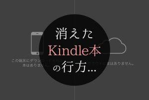 消えたKindle本の行方