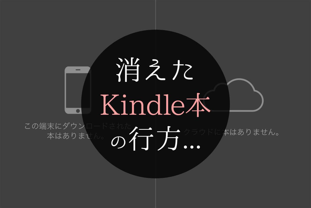 楽天モバイルに乗り換えたら、Kindleアプリの本が表示されない問題が起きた