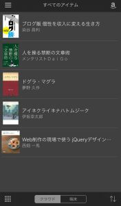 Kindleアプリ 配信リスト