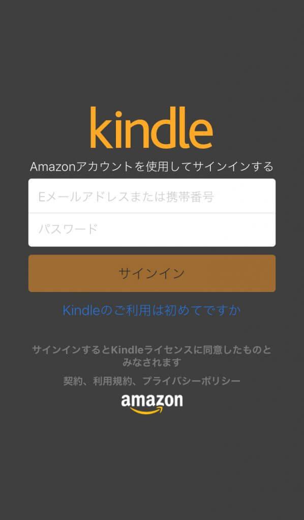 Kindleアプリ 登録解除