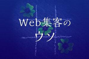 Web集客の3つのウソ