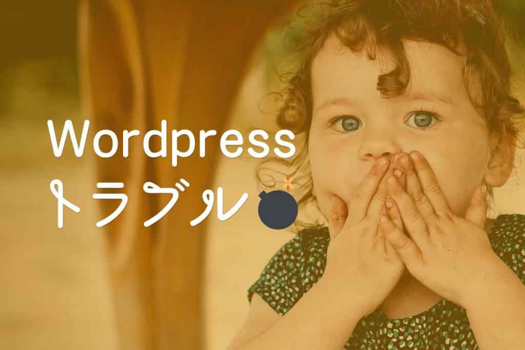 Wordpress HTTPエラー