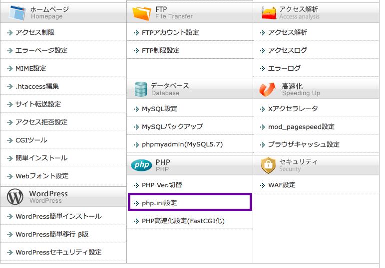 Xserver php.ini設定